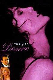 Жертва страсти / Victim of Desire