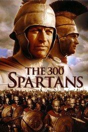 300 спартанцев / The 300 Spartans