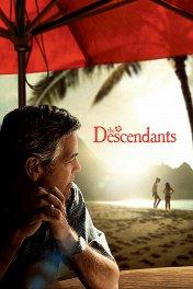 Потомки / The Descendants