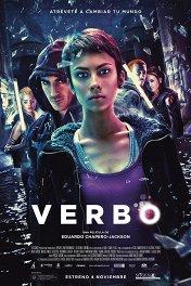 Вербо / Verbo