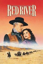Красная река / Red River