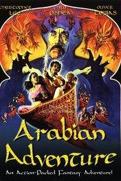 Арабские приключения / Arabian adventure