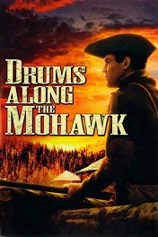 Барабаны долины Могаук / Drums Along the Mohawk
