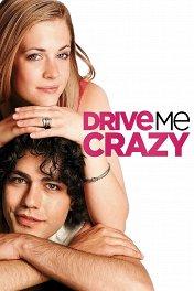 Сведи меня с ума / Drive Me Crazy