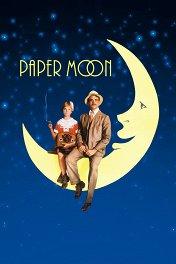 Бумажная луна / Paper Moon