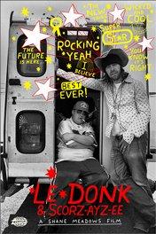 Ле Донк и Скор-се-зе / Le Donk & Scor-zay-zee