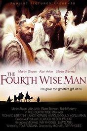 Четвертый волхв / The Fourth Wise Man