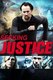 Голодный кролик атакует / Seeking Justice
