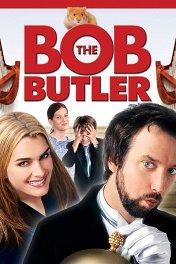 Боб-дворецкий / Bob the Butler