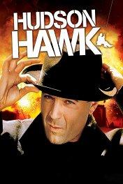 Гудзонский ястреб / Hudson Hawk