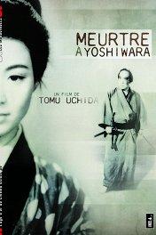 Ето-моногатари: История заколдованного меча — убийцы сотен в Есиваре / Yoto monogatari: Hana no Yoshiwara hyaku-nin giri