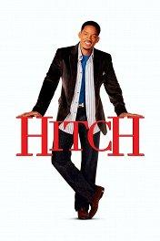 Правила съема: Метод Хитча / Hitch