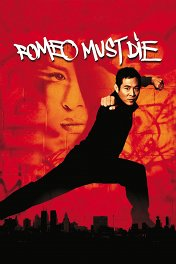 Ромео должен умереть / Romeo Must Die