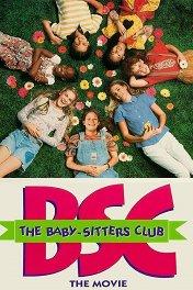 Веселые няньки / The Baby-Sitters Club
