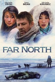Нереальный север / Far North