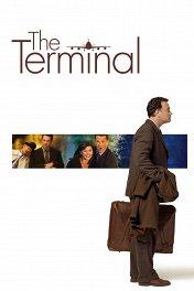 Терминал / The Terminal