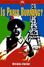 Горит ли Париж? / Paris brûle-t-il?