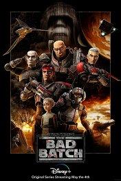 Звездные войны: Бракованная партия / The Bad Batch