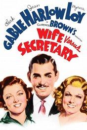 Жена против секретарши / Wife vs. Secretary