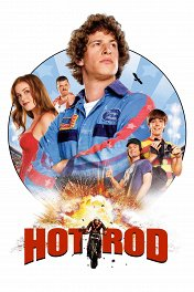 Лихач / Hot Rod