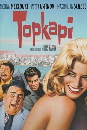 Топкапи / Topkapi