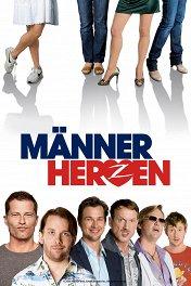 Мужчины в большом городе / Männerherzen