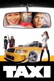 Нью-йоркское такси / Taxi