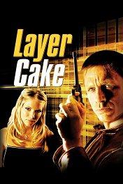 Слоеный торт / Layer Cake