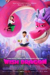 Волшебный дракон / Wish Dragon