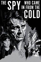 Шпион, пришедший с холода / The Spy Who Came in from the Cold