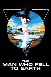 Человек, который упал на Землю / The Man Who Fell to Earth