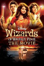 Волшебники из Вэйверли-плейс в кино / Wizards of Waverly Place: The Movie