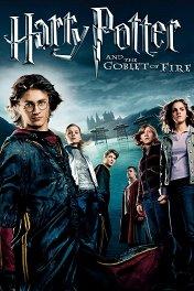 Гарри Поттер и Кубок огня / Harry Potter and the Goblet of Fire