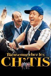 Бобро поржаловать / Bienvenue chez les Ch'tis