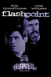 Вспышка / Flashpoint