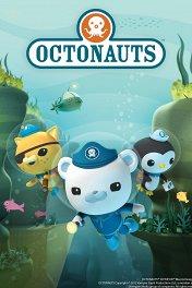 Октонавты / Octonauts