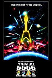 Интерстелла 5555: История секретной звездной системы / Interstella 5555: The Story of the Secret Star System