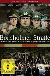 Улица Борнхольмер / Bornholmer Straße