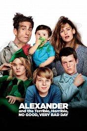 Александр и ужасный, кошмарный, нехороший, очень плохой день / Alexander and the Terrible, Horrible, No Good, Very Bad Day