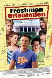 Уроки ориентации / Freshman Orientation