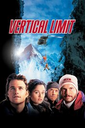 Вертикальный предел / Vertical Limit