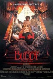 Бадди — домашний Кинг-Конг / Buddy