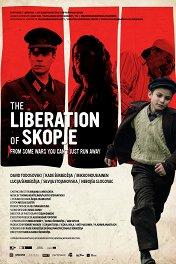 Освобождение Скопье / Osloboduvanje na Skopje