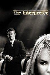 Переводчица / The Interpreter