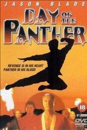 День Пантеры / Day of the Panther