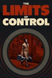 Пределы контроля / The Limits of Control
