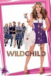 Оторва / Wild Child