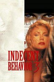 Неприличное предложение-3 / Indecent Behavior III