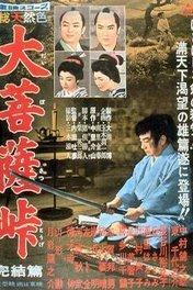 Перевал Дайбосацу-3 / Daibosatsu tôge — Kanketsu-hen