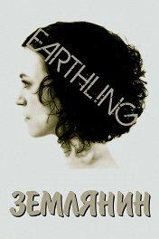 Землянин / Earthling